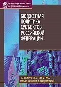 Коллектив авторов -Бюджетная политика субъектов Российской Федерации