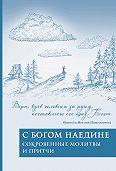 Сборник -С Богом наедине. Сокровенные молитвы и притчи