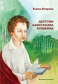 Елена Егорова -Детство Александра Пушкина