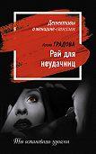 Ирина Градова - Рай для неудачниц