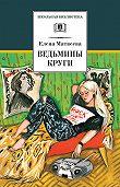 Елена Матвеева -Ведьмины круги (сборник)