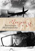 Екатерина Мириманова - Призрак и я