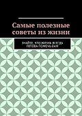 Коллектив авторов, Алишер Абдалиев - Самые полезные советы изжизни