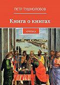 Петр Тушнолобов -Книга окнигах. Критика