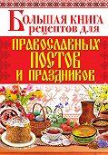 Арина Родионова -Большая книга рецептов для православных постов и праздников