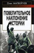 Олег Матвейчев - Повелительное наклонение истории