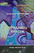 Александр Тарнорудер -Продавец красок (сборник)