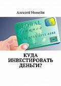 Алексей Номейн -Куда инвестировать деньги?