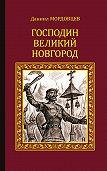 Даниил Мордовцев - Господин Великий Новгород (сборник)