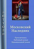 Люттоли -Московский наследник