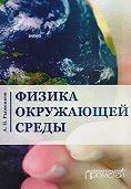 Александр Рыженков -Физика окружающей среды