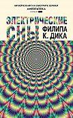 Филип Дик -Электрические сны (сборник)