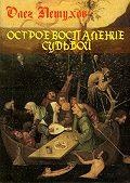 Олег Петухов -Острое воспаление судьбой. Сборник стихотворений