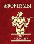 Ю. А. Иванова - Афоризмы. Сила искусства