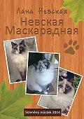 Лана Невская -Невская маскарадная (сборник)