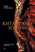 Кира Буренина -Китайский зодиак (сборник)