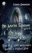 Елена Джонсон -Не злите Броню