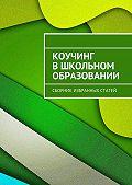 Наталья Каюткина -Коучинг вшкольном образовании. Сборник избранных статей
