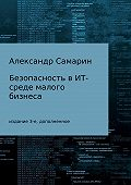 Александр Самарин -Безопасность в ИТ-среде малого бизнеса