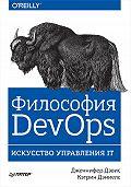 Кэтрин Дэниелс -Философия DevOps. Искусство управления IT
