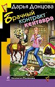 Дарья Донцова -Брачный контракт кентавра
