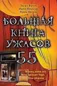 Мария Некрасова, Ирина Щеглова, Эдуард Веркин - Большая книга ужасов – 55 (сборник)