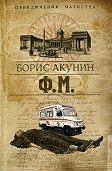 Борис Акунин -Ф. М.