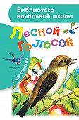 Георгий Скребицкий -Лесной голосок (сборник)