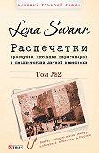 Lena Swann - Распечатки прослушек интимных переговоров и перлюстрации личной переписки. Том 2