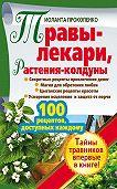 Иоланта Прокопенко -Травы-лекари, растения-колдуны. 100 рецептов, доступных каждому