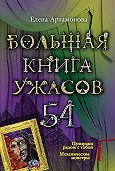 Елена Артамонова - Большая книга ужасов – 54 (сборник)