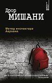 Дрор Мишани -Метод инспектора Авраама