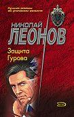Николай Леонов - Защита Гурова