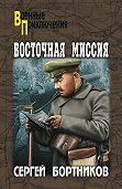 Сергей Бортников -Восточная миссия (сборник)