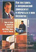 Михаил Ахманов - Как поступить в американский университет и обучаться в нем бесплатно