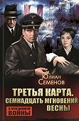 Юлиан Семёнов - Третья карта. Семнадцать мгновений весны (сборник)