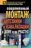 Валентина Назарова - Современный монтаж сантехники и канализации в доме и на участке