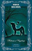 Нина Васина -Невеста и Чудовище