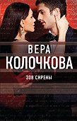 Вера Колочкова - Зов Сирены