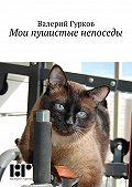 Валерий Гурков -Мои пушистые непоседы