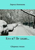 Лариса Новикова -Кто я? Не знаю