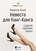 Владимир Тучков -Невеста для Кинг-Конга и другие офисные сказки