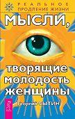 Георгий Николаевич Сытин -Мысли, творящие молодость женщины