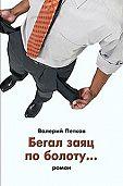 Валерий Петков -Бегал заяц по болоту…