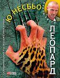 Ю Несбьо - Леопард