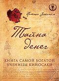 Наташа Закхайм -Тайна денег. Книга самой богатой ученицы Кийосаки