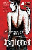 Эдвард Радзинский - «Асуществуетли любовь?»– спрашивают пожарники (сборник)