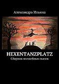 Александра Ильина -Hexentanzplatz. Сборник волшебных сказок