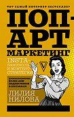 Лилия Нилова -Поп-арт маркетинг: Insta-грамотность и контент-стратегия