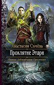 Анастасия Сычёва -Проклятие Этари
